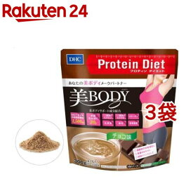 DHC プロティンダイエット 美Body(チョコ味)(300g*3袋セット)【DHC サプリメント】