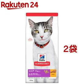 サイエンス・ダイエット シニア 高齢猫用 11歳以上 チキン(1.8kg*2コセット)【dalc_sciencediet】【サイエンスダイエット】[キャットフード]