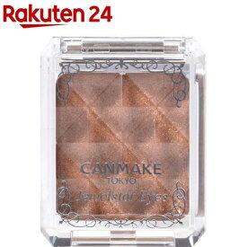 キャンメイク(CANMAKE) ジュエルスターアイズ 16 ジュエリーシュガーベージュ(1コ入)【キャンメイク(CANMAKE)】