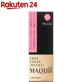 資生堂 マキアージュ トゥルーチーク PK332 レフィル(2g)【マキアージュ(MAQUillAGE)】