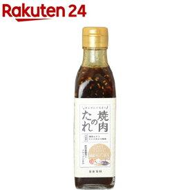 冨貴食研 焼肉のたれ(240g)