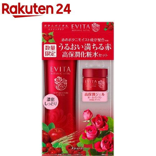 エビータ ボタニバイタル ディープモイスチャー ローションセット(1セット)【EVITA(エビータ)】