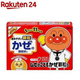 【第(2)類医薬品】 ムヒのこどもかぜ顆粒a(12包)【KENPO_11】【ムヒ】