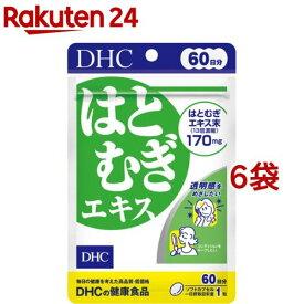 DHC 60日はとむぎエキス(60粒(33.3g)*6袋セット)【DHC サプリメント】