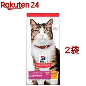 サイエンス・ダイエット シニアアドバンスド 高齢猫用 14歳以上 チキン(1.8kg*2コセット)【dalc_sciencediet】【サイエンスダイエット】[キャットフード]