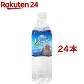ペットの天然水 Vウォーター(500ml*24コセット)【humid_7】