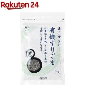 オーサワの有機すりごま 黒(70g)【オーサワ】