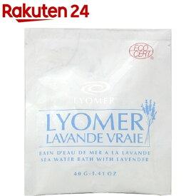 リヨメール ラバンド ヴレ(40g)【リヨメール】[入浴剤]