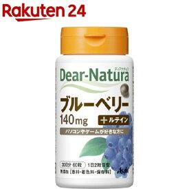 ディアナチュラ ブルーベリー with カシス・ルテイン(60粒入)【イチオシ】【Dear-Natura(ディアナチュラ)】