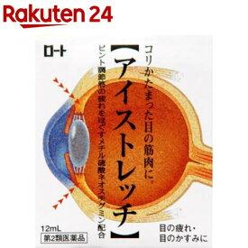 【第2類医薬品】ロート アイストレッチ(12ml)【KENPO_08】【ロート】