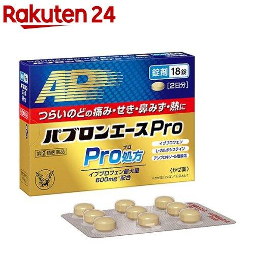 パブロンエースPro錠