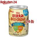 明治ほほえみ らくらくミルク 常温で飲める液体ミルク 0ヵ月から(240ml*24缶セット)【meijiAU03】【明治ほほえみ】