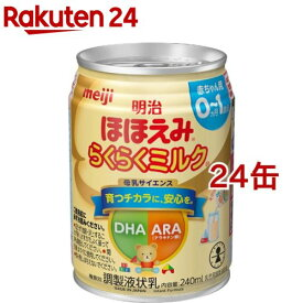 明治ほほえみ らくらくミルク 常温で飲める液体ミルク 0ヵ月から(240ml*24缶セット)【meijiAU03】【zmy】【明治ほほえみ】