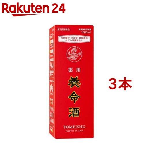 【第2類医薬品】薬用養命酒(1L*3コセット)【養命酒】【送料無料】