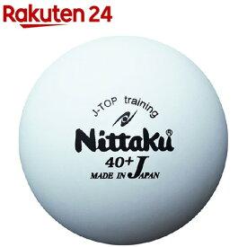ニッタク 卓球ボール練習用 ジャパントップトレ球(5ダース(60コ)入)【ニッタク】