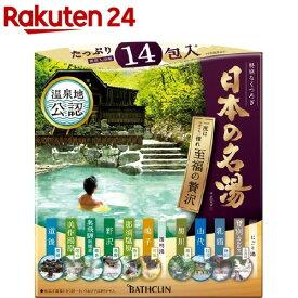 日本の名湯 至福の贅沢(30g*14包入)【日本の名湯】[入浴剤]