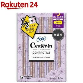 センターイン コンパクト1/2 無香料 特に多い夜用 羽つき(10枚入)【センターイン】