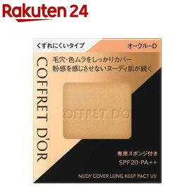 コフレドール ヌーディカバー ロングキープパクトUV オークル-D(9.5g)【kane02】【コフレドール】