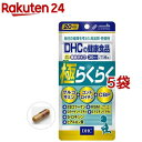 DHC 極らくらく 20日分(120粒*5袋セット)【DHC サプリメント】