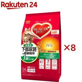 ビューティープロ キャット 猫下部尿路の健康維持 低脂肪 1歳から チキン味(280g*5袋入*8コセット)【ビューティープロ】[キャットフード]
