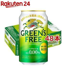 キリン グリーンズ フリー(GREEN'S FREE)(350ml*48本セット)【グリーンズ フリー(GREEN'S FREE)】
