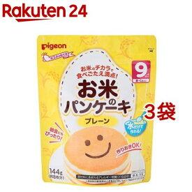 ピジョン お米のパンケーキ プレーン(144g*3袋セット)【ピジョン】