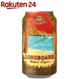 コナビール ロングボード 缶(355ml)【コナビール】