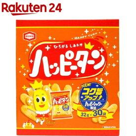 ハッピーターン(32g*30袋入)【ハッピーターン】
