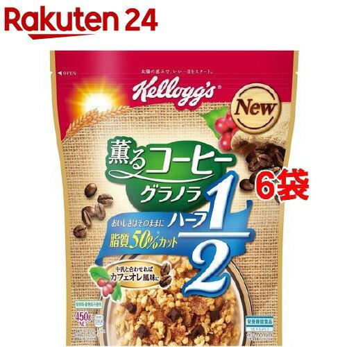 ケロッグ 薫るコーヒーグラノラ ハーフ 袋(450g*6コセット)【kzx】【送料無料】
