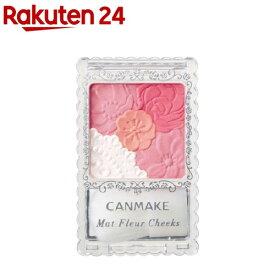 キャンメイク(CANMAKE) マットフルールチークス 01 マットアプリコット(6g)【イチオシ】【キャンメイク(CANMAKE)】