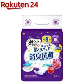 肌ケアアクティ 大人用紙おむつ 尿とりパッド 消臭抗菌プラス 8回分吸収(18枚入)【アクティ】