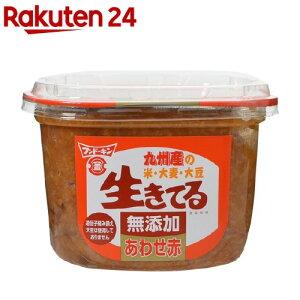 フンドーキン 生きてるみそ 九州産の米・大麦・大豆 無添加あわせ赤みそ(750g)【フンドーキン】