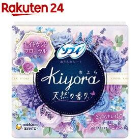 ソフィ Kiyora フレグランス フローラルリラックスの香り(72枚入)【ソフィ】