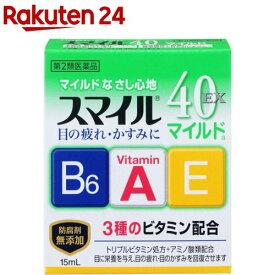 【第2類医薬品】スマイル40EX マイルド(15ml)【スマイル】