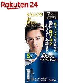 サロンドプロ EX メンズヘアマニキュア 7 ナチュラルブラック(1セット)【サロンドプロ】