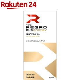 【第1類医薬品】リグロEX5 エナジー(60ml)【リグロ】