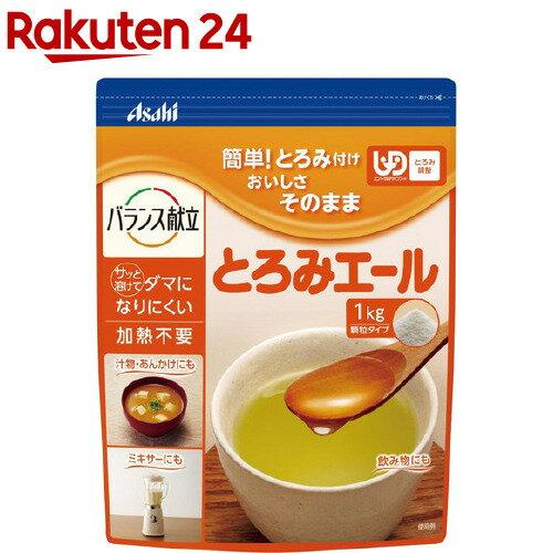 和光堂 介護食/とろみ とろみエール(1kg)【送料無料】