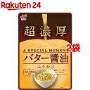 超濃厚バター醤油ふりかけ(35g*2袋セット)【ニチフリ】