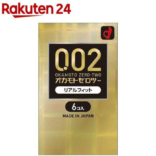 オカモト002(ゼロツー) リアルフィット(6コ入)