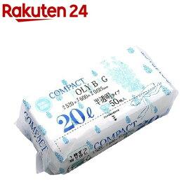 ゴミ袋 コンパクト 取り出しやすいパック入り 20L 半透明 KJ20(50枚入)