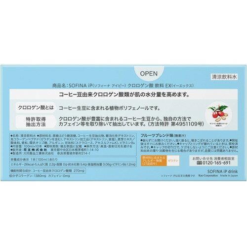 ソフィーナiPクロロゲン酸飲料EX