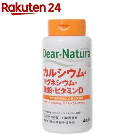 ディアナチュラ カルシウム・マグネシウム・亜鉛・ビタミンD(180粒)【イチオシ】【Dear-Natura(ディアナチュラ)】
