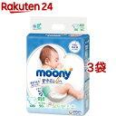 ムーニー エアフィット テープ 新生児(お誕生〜5000g)(90枚入*3袋セット)【moon01】【ムーニー】[おむつ トイレ ケア…
