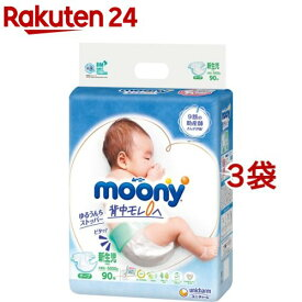 ムーニー エアフィット テープ 新生児(お誕生〜5000g)(90枚入*3袋セット)【moon01】【ムーニー】[おむつ トイレ ケアグッズ オムツ]