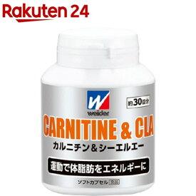 ウイダー カルニチン&CLA(標準120粒入)【ウイダー(Weider)】