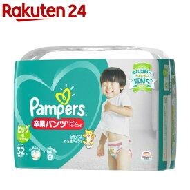 パンパース おむつ 卒業パンツ ビッグ(32枚入)【KENPO_09】【イチオシ】【KENPO_12】【パンパース】