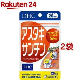 DHC アスタキサンチン 20日分(20粒*2袋セット)【DHC サプリメント】