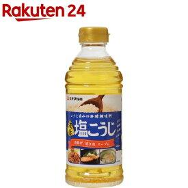 ハナマルキ 液体 塩こうじ(塩麹)(500ml)【ハナマルキ】