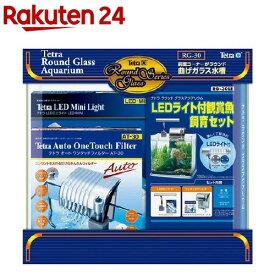 テトラ ラウンド グラスアクアリウム LEDライト付観賞魚飼育セット RG-30LE(1セット)【Tetra(テトラ)】