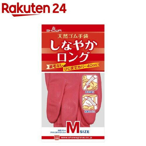 しなやかロング ピンク Mサイズ(1双)【しなやか手袋】